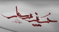 در بیان روز شهادت آن حضرت مابین علما اختلاف بسیار است ، مشهور است که رحلت آن حضرت در یکی از سه روز بوده است : دوازدهم محرّم ، یا […]