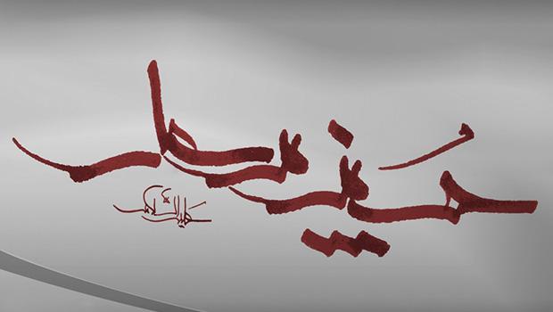 عبدالاعلی بن یزید کلبی «۶» و قاری قرآن و جوانی شجاع، فداکار و سوارکار ماهر بود.پژوهشی پیرامون شهدای کربلا، ص: ۲۱۳این جوان کوفی با حبیب بن مظاهر از مردم برای […]