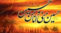 این قضیه توسط حجه الاسلام آقای حاج شیخ فضل الله شفیعی قمی نقل شده است:یکی دو سال به انقلاب مانده بود. در تهران، خیابان غیاثی، در شب تاسوعا شخصی پس […]