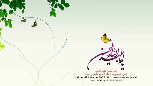 ۱) مردی از بنی تمیم که عبد الله بن حوزه خوانده میشد [پیش] آمد و جلوی حسین [علیه السّلام] ایستاد، [و] گفت: آی حسین! )آی حسین! حسین [علیه السّلام] فرمود: […]