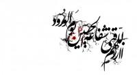 امام حسین علیه السلام و سیره قرآنی عشق به قرآن در دوران کودکی امام حسین علیه السلام از دوران کودکی به قرآن عشق فراوانی داشت؛ زیرا آیات فراوانی از قرآن […]